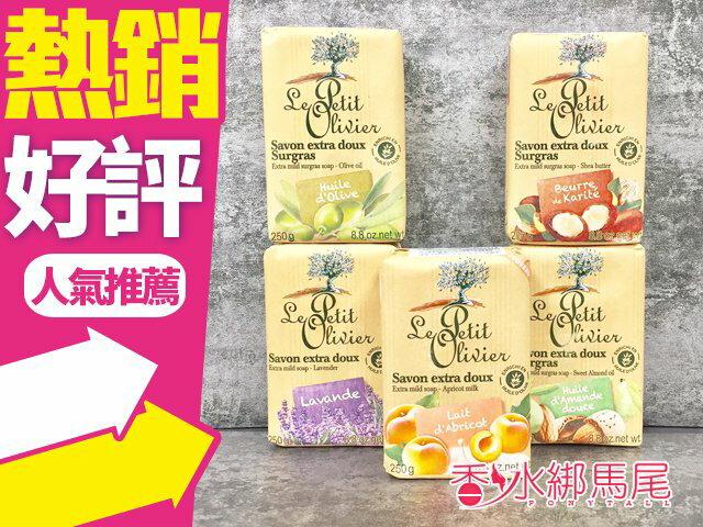 法國製小橄欖樹草本保濕超柔香皂 250g 杏桃 / 橄欖樹 / 甜杏仁 / 薰衣草 / 乳油木◐香水綁馬尾◐