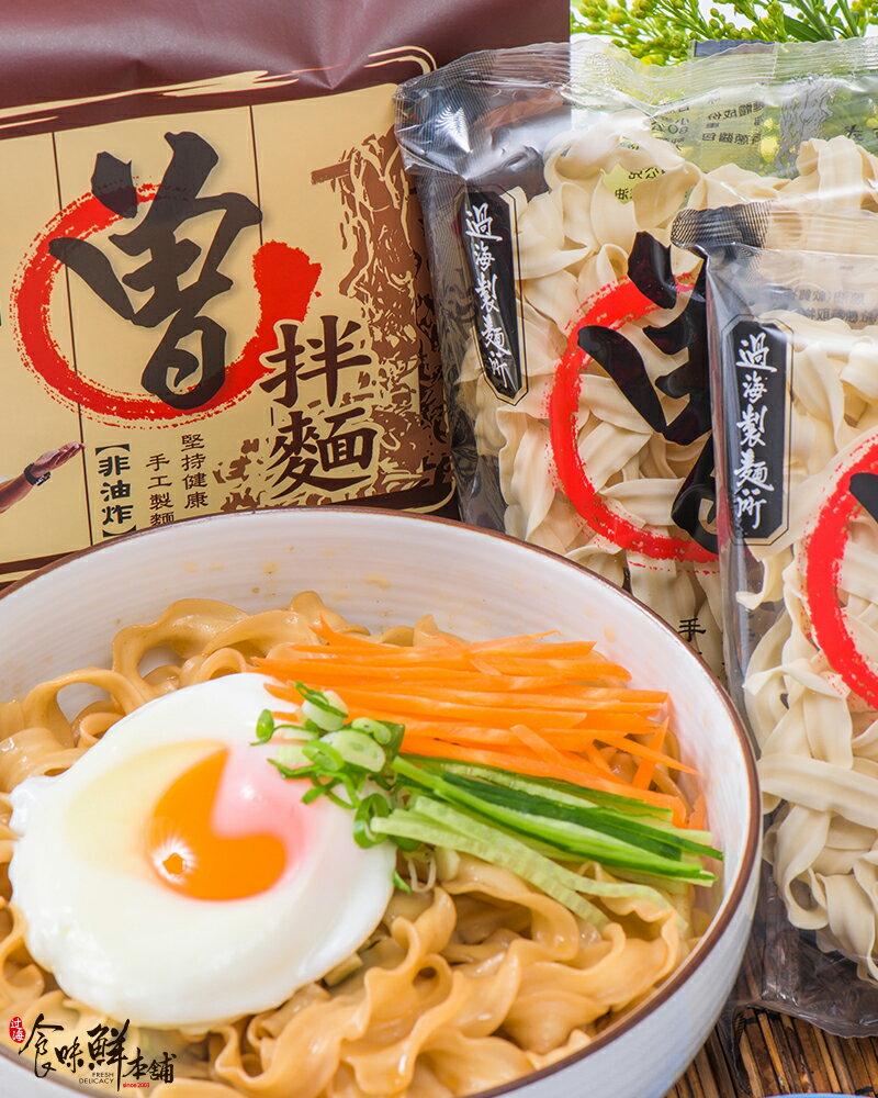 【曾拌麵】香蔥椒麻  一大箱 / 12袋  贈送:香榭嫩芽湯12小包 6