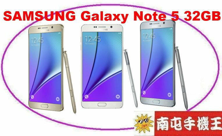 〝南屯手機王〞SAMSUNG Galaxy Note 5 32GB 【宅配~免運費】