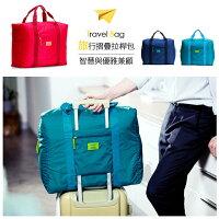 韓版 行李拉桿包【PA-002】折疊式 旅行 收納包 行李桿專用 手提包 隨身包 手提袋 拉桿包 Alice3C 0