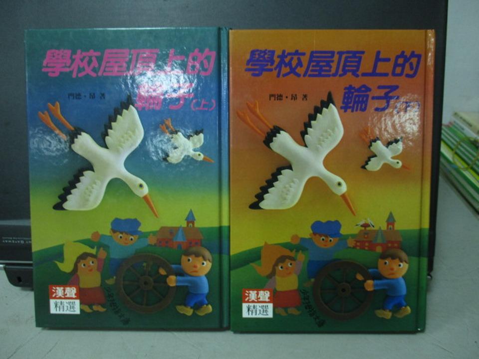 【書寶二手書T9/兒童文學_JSD】學校屋頂上的輪子_上下本合售_門德昂