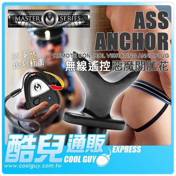 美國MASTER SERIES 無線遙控惡魔開肛花 ASS ANCHOR Remote Control Vibrating Anal Plug 25英呎範圍酥麻擴肛享樂 美國原裝進口