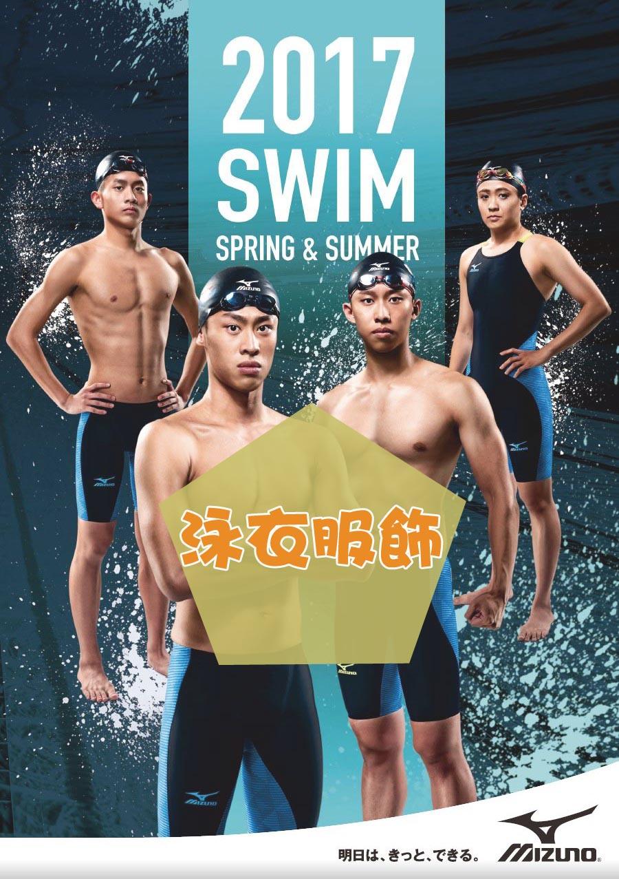 【登瑞體育】MIZUNO 2017上半年度目錄商品訂購 -泳裝類型