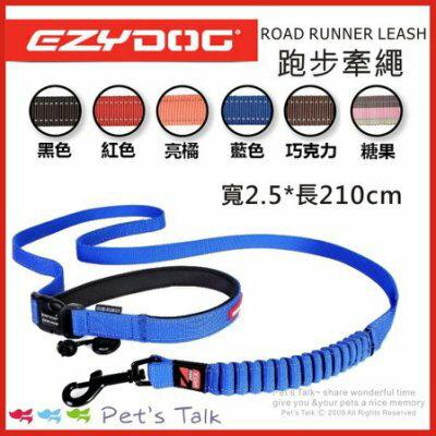 【618購物節】澳洲EZYDOG-ROAD RUNNER LEASH 跑步牽繩 Pet's Talk - 限時優惠好康折扣