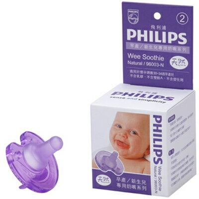 PHILIPS 飛利浦 2號奶嘴-天然【悅兒園婦幼生活館】