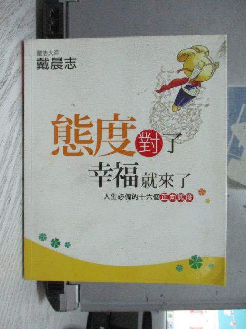 ~書寶 書T5/財經企管_NSI~態度對了 幸福就來了_戴晨志