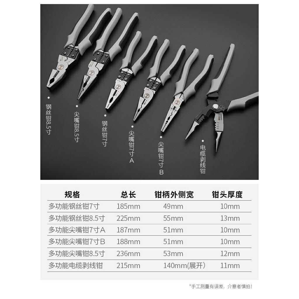 老虎大鉗子多功能萬用工業級8寸尖嘴手鉗子家用剝線鉗鋼絲鉗