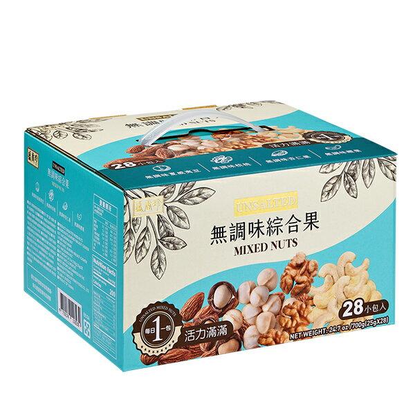 堅果量販盒系列-無調味綜合果700g/盒(28小包入)【盛香珍】▶ 無調味 堅果 禮盒 送禮 養生新選擇