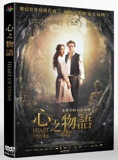 心之物語DVD(費德烈克勞亨麗埃特康芙莉絲)