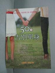 【書寶二手書T2/兩性關係_GLB】50週告別單身_克麗絲汀.麥金尼斯