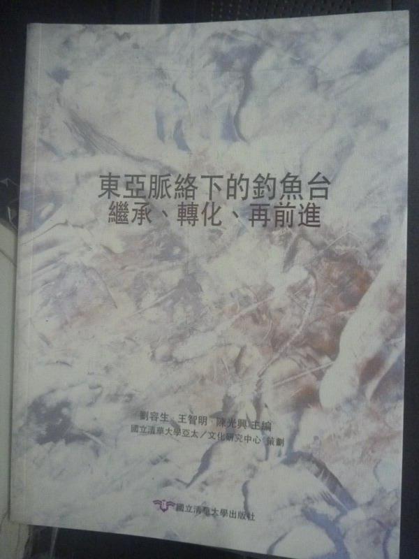 【書寶二手書T7/政治_YCY】東亞脈絡下的釣魚台:繼承、轉化、再前進_劉容生