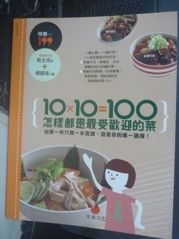 【書寶二手書T3/餐飲_ZII】10×10=100:怎樣都是最受歡迎的菜_蔡全成