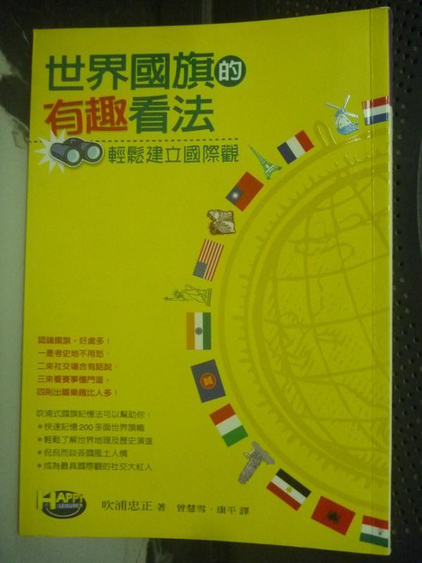 【書寶二手書T1/地理_IHL】世界國旗的有趣看法_吹浦忠正