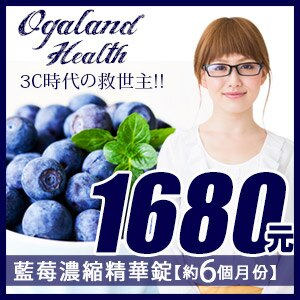 ?天 商場 3C時代 藍莓 藍莓錠 (胡蘿蔔素.花青素.枸杞)【超值成功 半年份】 日本進口保健食品