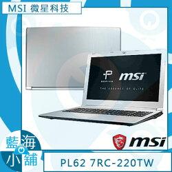 MSI 微星 PL62 7RC-220TW 15吋筆記型電腦(MX150 2G獨顯∥廣視角電競面板∥多螢幕輸出)