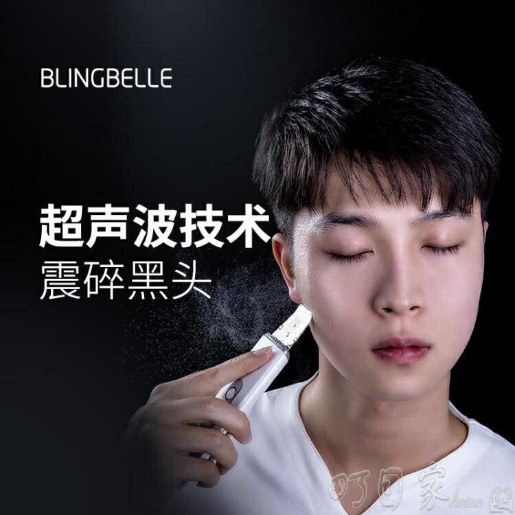 超聲波鏟皮機去粉刺去除黑頭鏟毛孔清潔臉部吸黑頭儀器