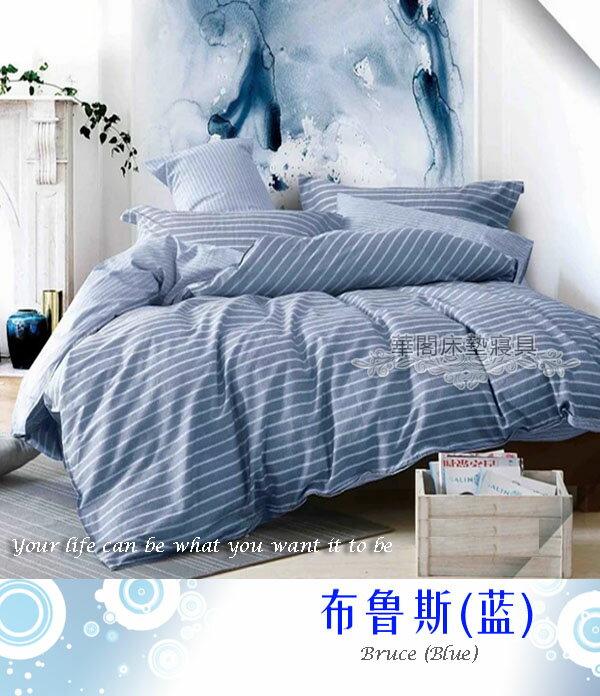 *華閣床墊寢具批發暢貨中心*100%精梳棉─布?斯.雙人加大床包鋪棉兩用被套組 台灣製造