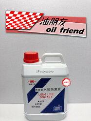 -油朋友-  中華三菱正廠 順益原廠 長效型 水箱防凍液 冷卻液 水箱精 水箱劑 2公升