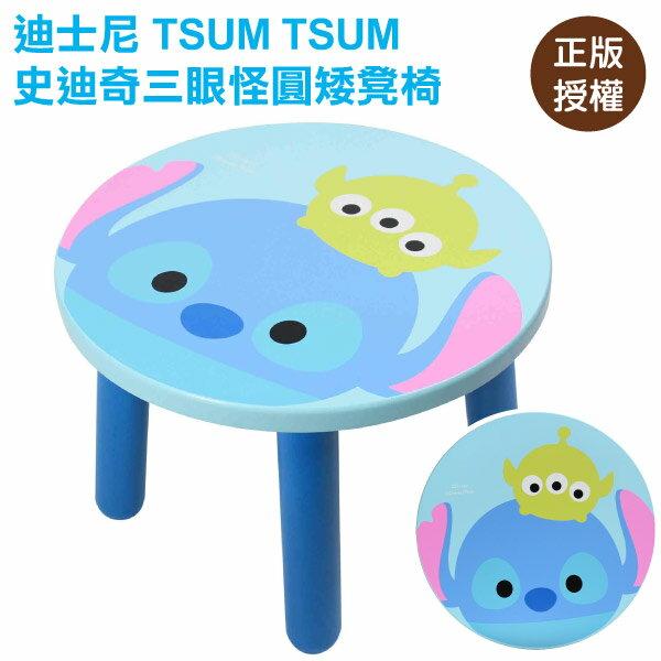 TSUM TSUM 史迪奇圓矮凳椅 三眼怪 小椅子 茶几凳 圓凳 木製 台灣製〔蕾寶〕