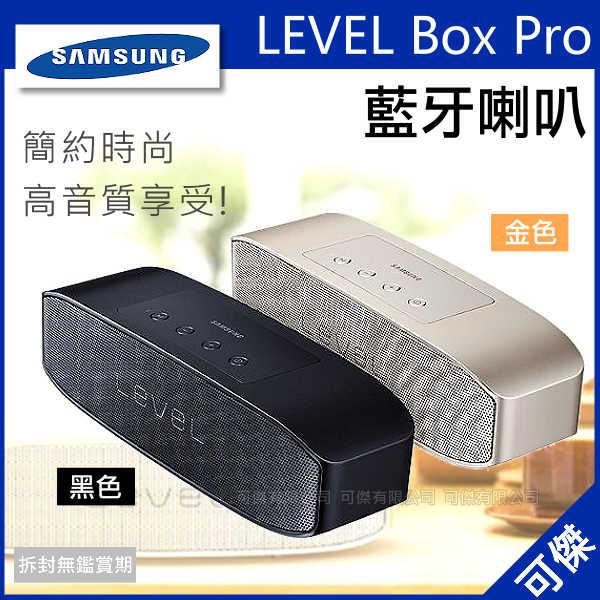 可傑三星SamsungLEVEL Box Pro藍牙喇叭藍芽音響黑/金兩色金屬流線設計 清晰音質 公司貨