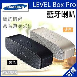 可傑  三星  Samsung  LEVEL Box Pro  藍牙喇叭  藍芽音響  黑/金兩色  金屬流線設計 清晰音質 公司貨