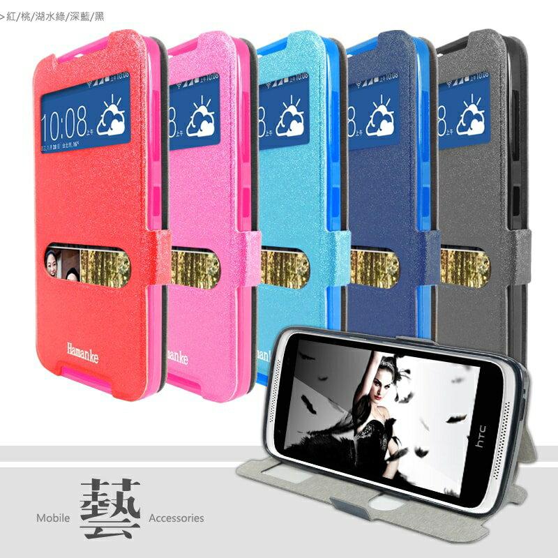 HTC Desire 526G+ dual sim 藝系列 視窗側掀皮套/保護皮套/磁扣式皮套/保護套/手機套