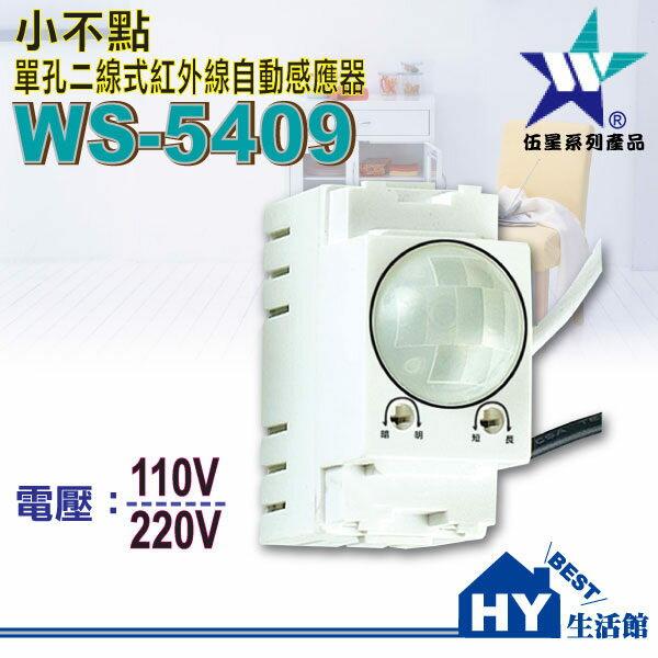 伍星WS-5409 單孔二線式紅外線自動感應器 台灣製《插座蓋板用紅外線感應器可取代單切開關》-《HY生活館》水電材料專賣店