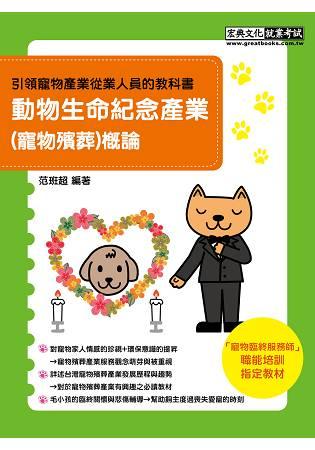 動物生命紀念產業(寵物殯葬)概論【寵物臨終服務師訓練教材】