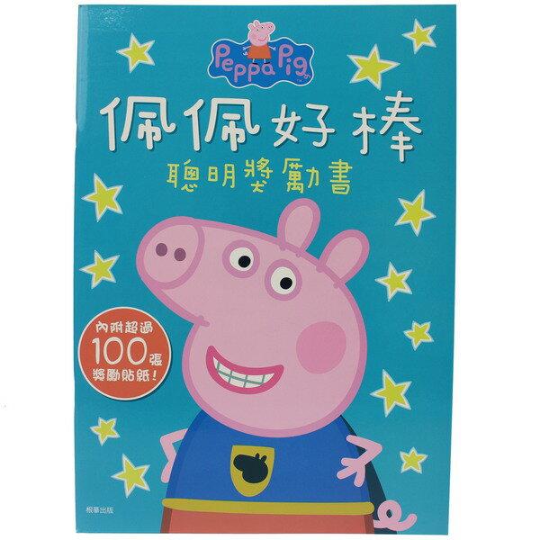 粉紅豬小妹佩佩好棒聰明獎勵書PG005H一本入{定90}佩佩豬內附獎勵貼紙~根華正版授權~益4714809908257