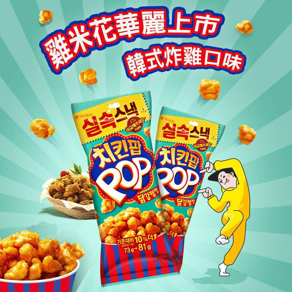 韓國第二大食品廠好麗友雞米花脆餅81gx16入-韓式炸雞口味(短效2021.02.24)