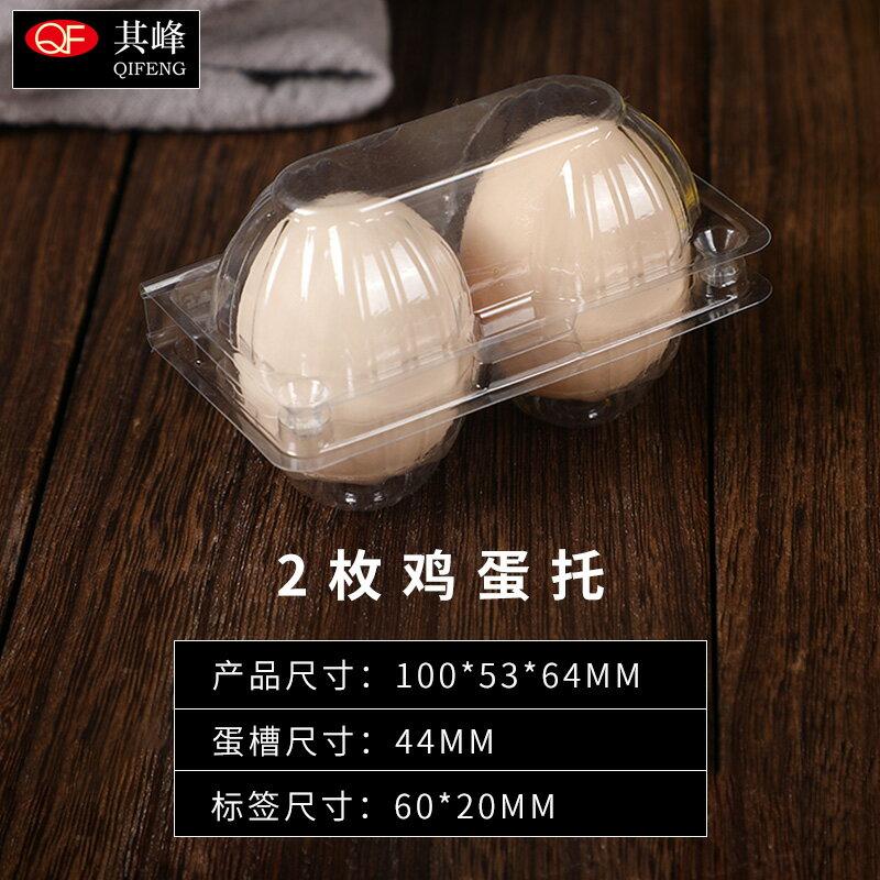 雞蛋盒 保鮮盒 塑料透明雞蛋托中號多種規格一次性土雞蛋包裝盒廠家直銷『全館免運 領取下標更優惠』