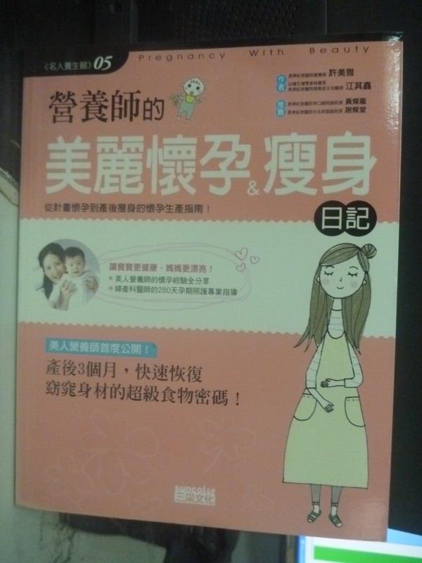 ~書寶 書T2/保健_XFU~營養師的美麗懷孕   瘦身日記_許美雅 江其鑫