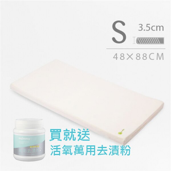 【買就送 多功能活氧萬用去漬粉2罐】媽咪小站 有機棉系列 嬰兒護脊床墊 3.5cm (S) 48 × 88 cm