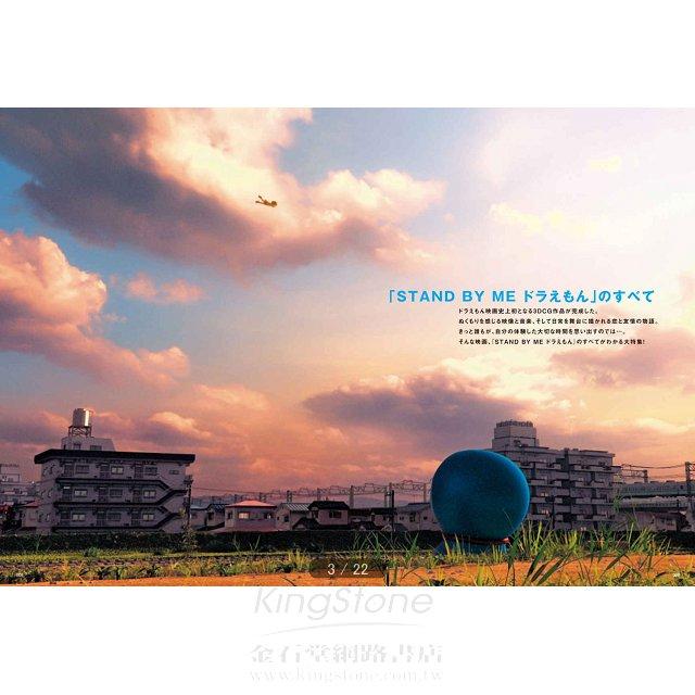哆啦A夢與藤子.F.不二雄公式指南-哆啦A夢80週年紀念特刊 Vol.2 2