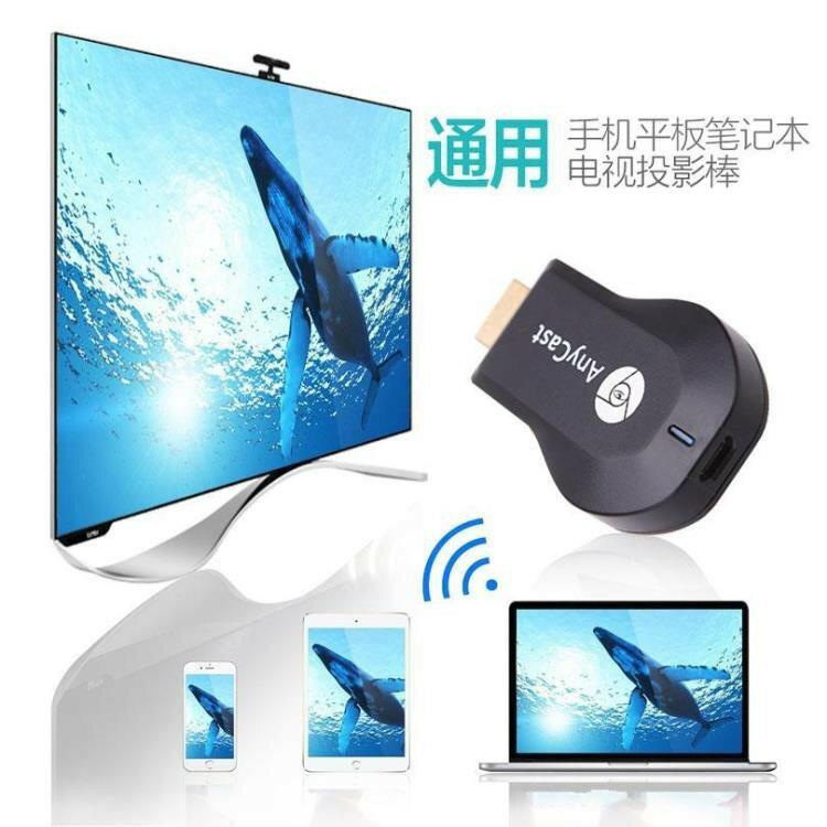 店長推薦手機電視同屏器WiFi高清投屏hdmi無線互聯網安卓電腦投影儀1080p