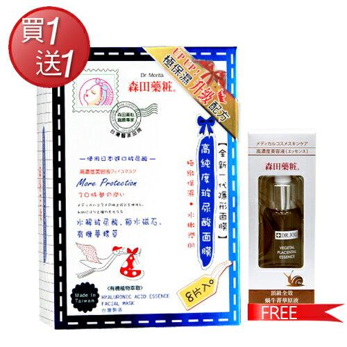 [買一送一]高純度玻尿酸面膜[8入]  贈森田藥粧個人保養品 [隨機出貨乙支]