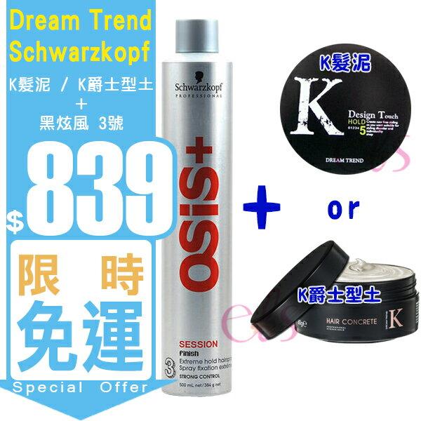 DreamTrendK髮泥K爵士型土二款供選80g施華蔻黑炫風3號500ml☆艾莉莎ELS☆