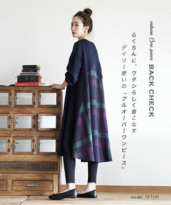日本 e-zakkamania  /  秋冬異材拼接格紋連身裙  /  32603-2000289  /  日本必買 日本樂天直送  /  件件含運 2