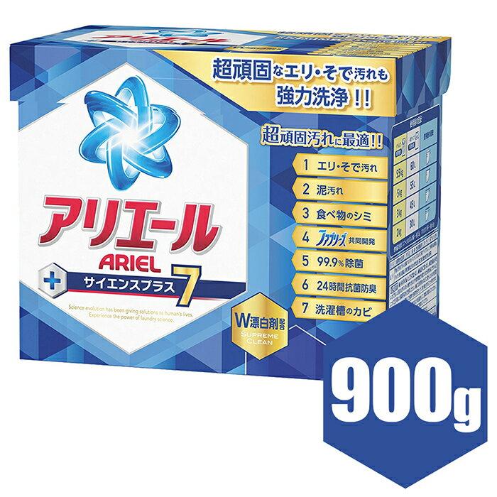 【P&G】 ARIEL 七效合一 洗衣粉 漂白劑配方 原裝進口 900g
