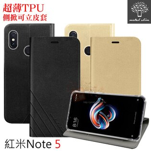 【愛瘋潮】99免運Metal-Slim紅米Note5超薄TPU壓紋側掀可立皮套手機殼手機套