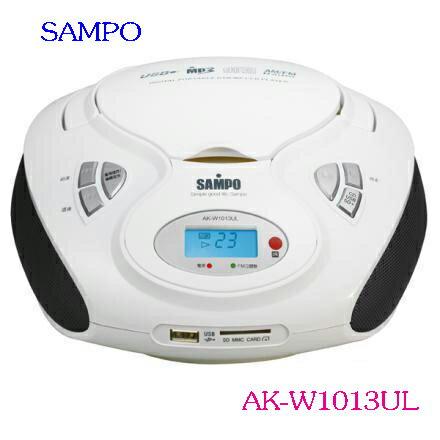 聲寶 SAMPO ^(CD  MP3  USB  SD^)手提音響 AK~W1013UL