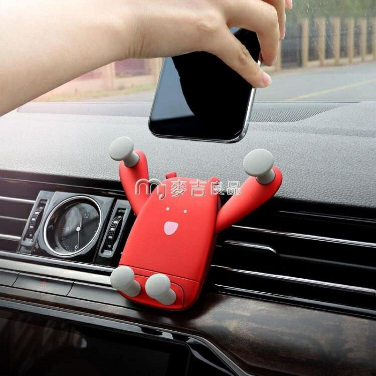 車載手機支架車載手機架汽車卡扣式重力手機支駕車用車內車上支撐架導航支交換禮物