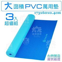 【九元生活百貨】大面積PVC萬用墊/3入超值組 瑜珈墊 止滑墊 幼兒墊
