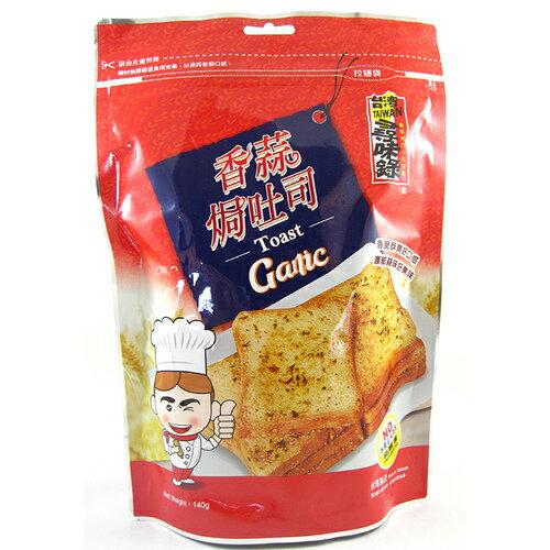 台灣尋味錄 香蒜焗吐司 140g/袋