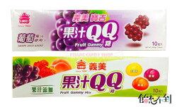 〚義美〛寶吉果汁QQ糖 50g*10包入 - 葡萄/綜合 (整盒販售)