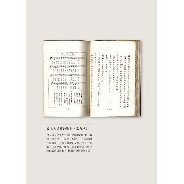臺灣史上最有梗的臺灣史 2