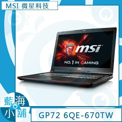 MSI 微星 GP72 6QE(Leopard Pro)-670TW 17吋電競筆電(i7-6700/GTX950/128G+1T)