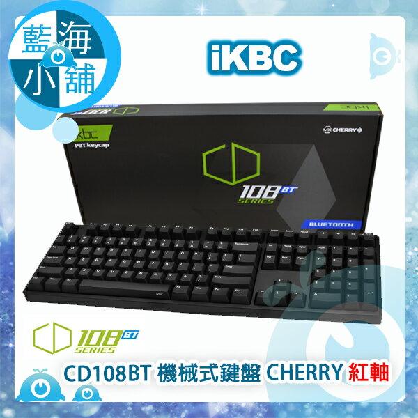 iKBCCD108BT德國CHERRYMX軸PBT鍵帽藍芽USB雙模機械式鍵盤-紅軸(贈中文鍵帽)