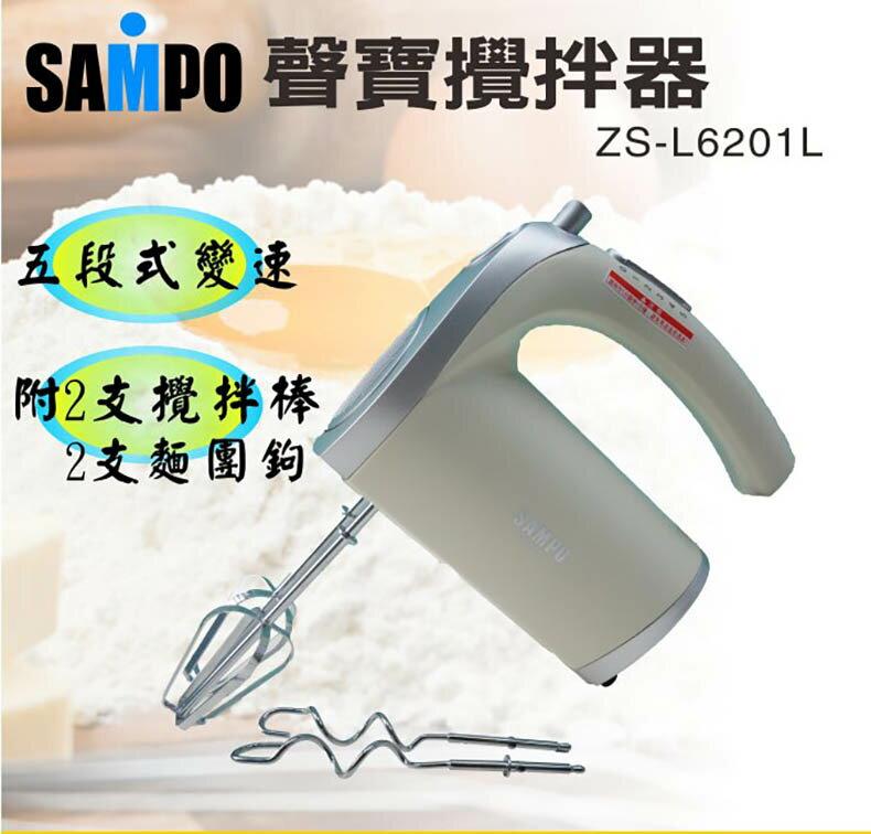 SAMPO 聲寶 復古系列-攪拌器 / 打蛋器 電動打蛋器 多功能烘培攪拌器 攪拌機 打蛋機
