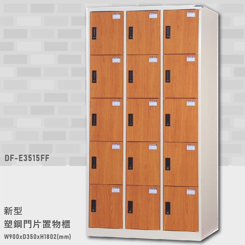 台灣品牌首選~【大富】DF-E3515FF 新型塑鋼門片置物櫃 置物櫃(木紋) 收納櫃 鑰匙櫃 學校宿舍 台灣製造